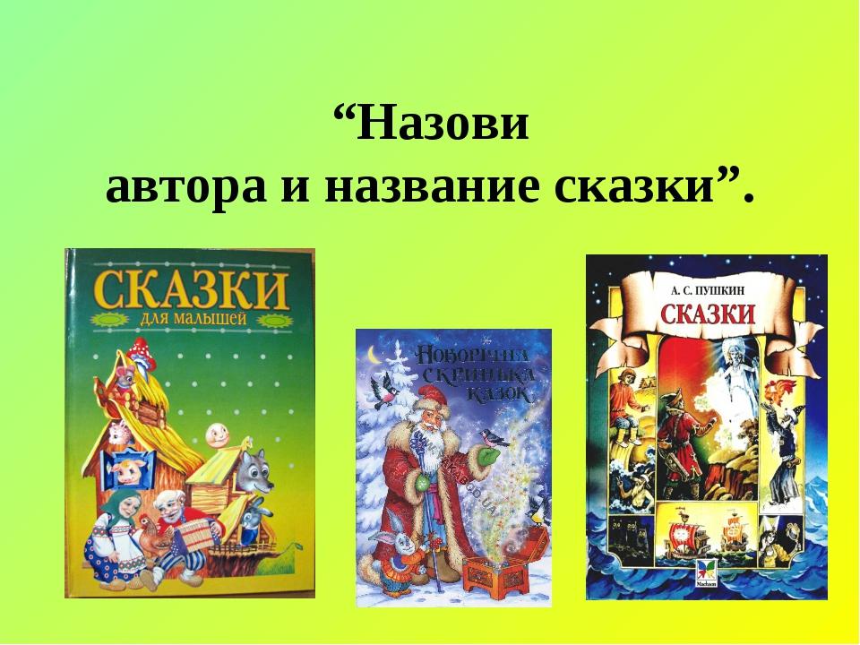 """""""Назови автора и название сказки""""."""