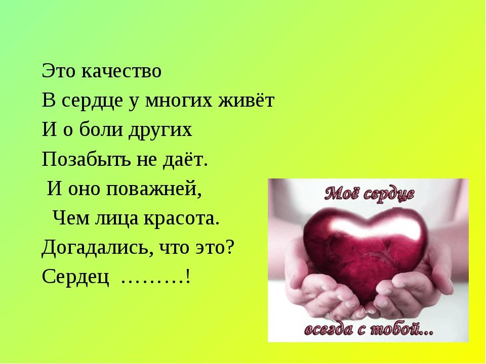 Это качество В сердце у многих живёт И о боли других Позабыть не даёт. И оно...