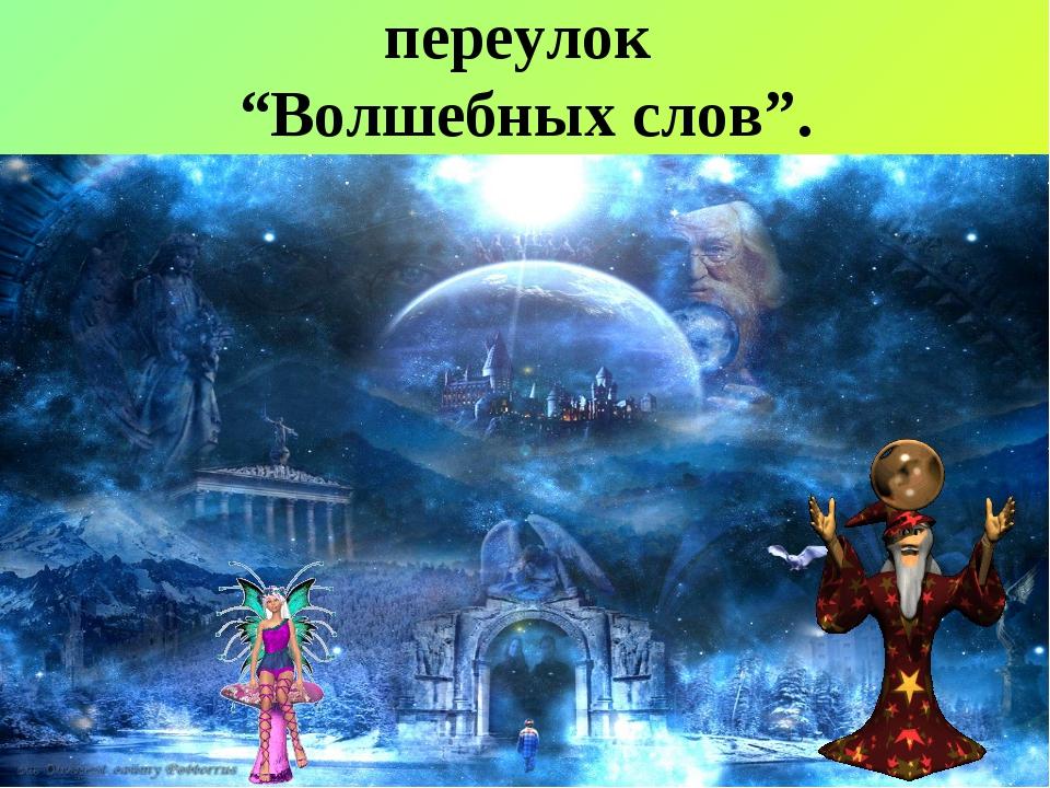 """переулок """"Волшебных слов""""."""
