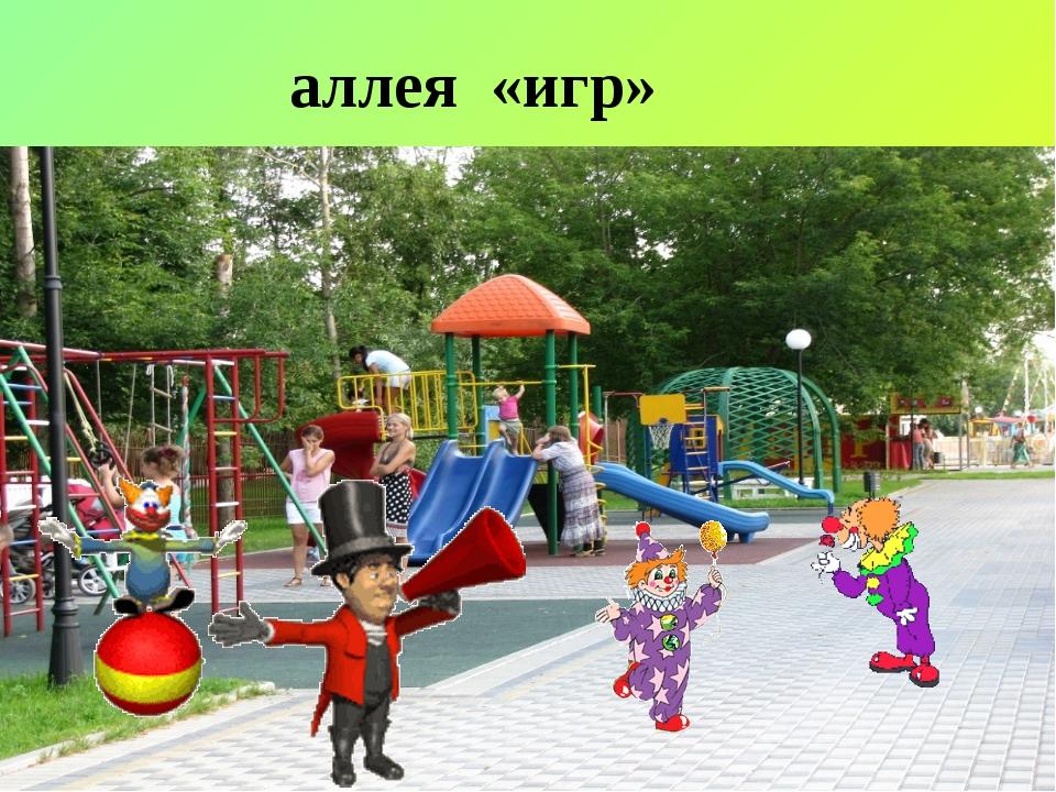 аллея «игр»