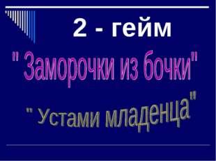 2 - гейм