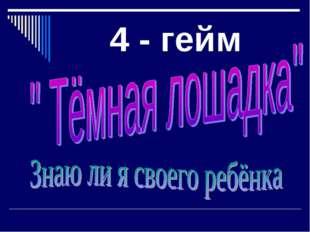 4 - гейм
