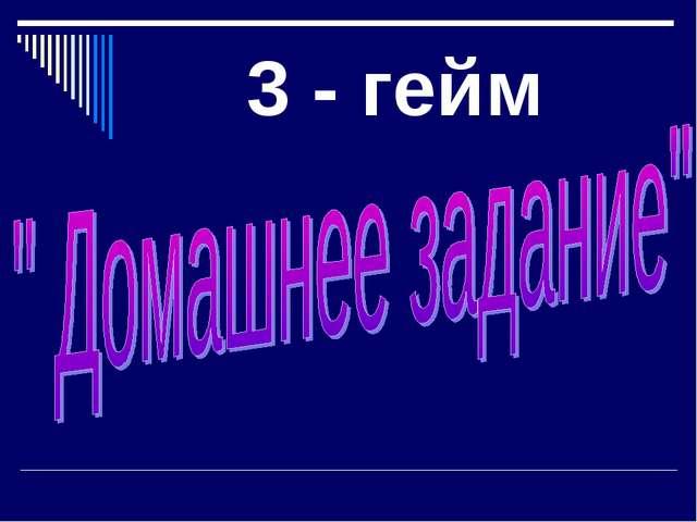 3 - гейм