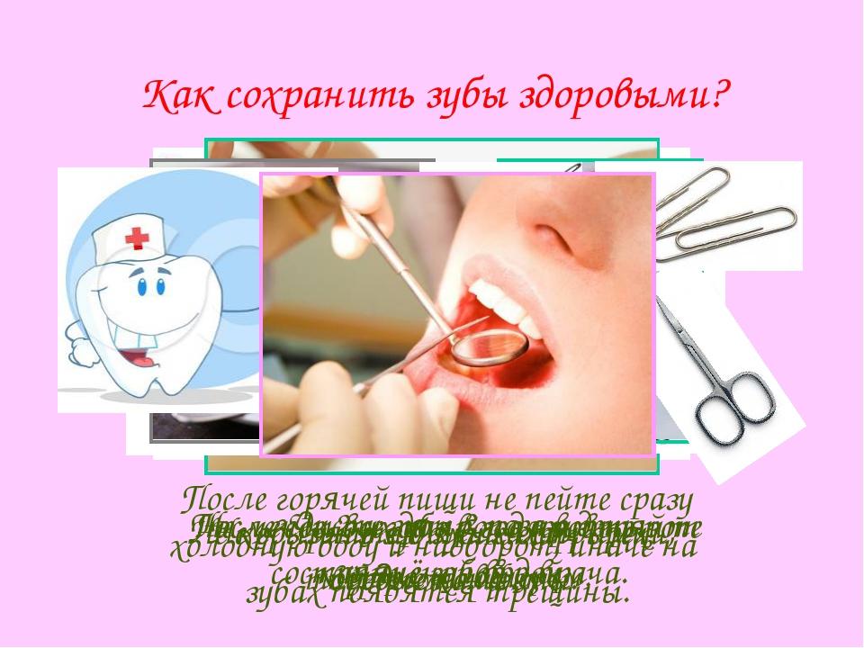 Как сохранить зубы здоровыми? Чисти зубы 2 раза в день: утром и вечером. Посл...