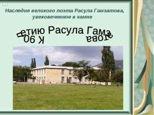 Наследие великого поэта Расула Гамзатова, увековеченное в камне