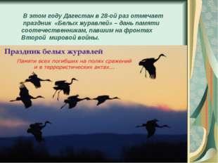 В этом году Дагестан в 28-ой раз отмечает праздник «Белых журавлей» – дань п