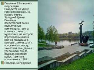 Памятник 23-м воинам гвардейцам Находится на улице Нижнепокровской, на правом