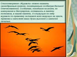Стихотворение «Журавли» можно назвать своеобразным гимном, посвященным солдат