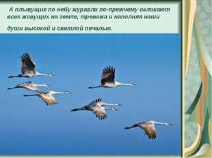 А плывущие по небу журавли по-прежнему окликают всех живущих на земле, трево