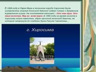 В 1958 году в Парке Мира в японском городе Хиросиме была установлена статуя я