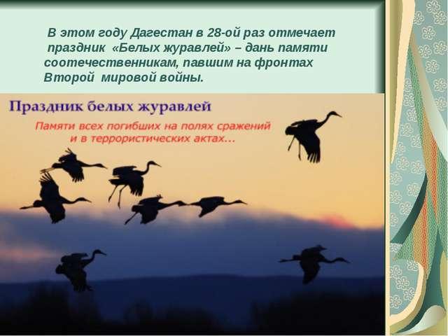 В этом году Дагестан в 28-ой раз отмечает праздник «Белых журавлей» – дань п...