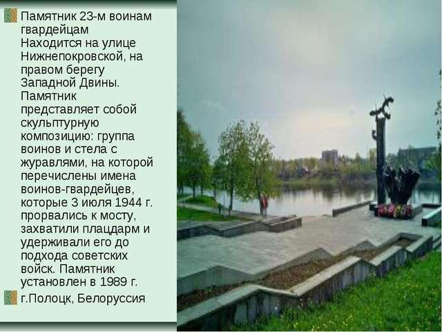 Памятник 23-м воинам гвардейцам Находится на улице Нижнепокровской, на правом...