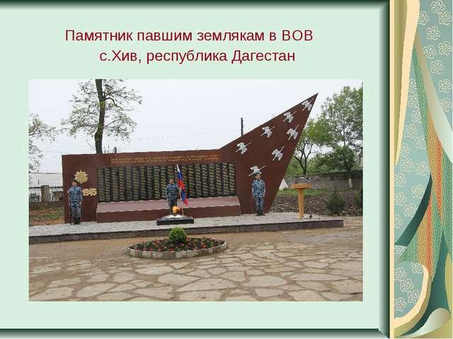 Памятник павшим землякам в ВОВ с.Хив, республика Дагестан