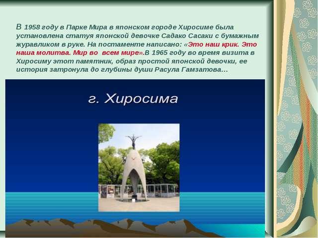 В 1958 году в Парке Мира в японском городе Хиросиме была установлена статуя я...