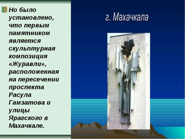 Но было установлено, что первым памятником является скульптурная композиция «...