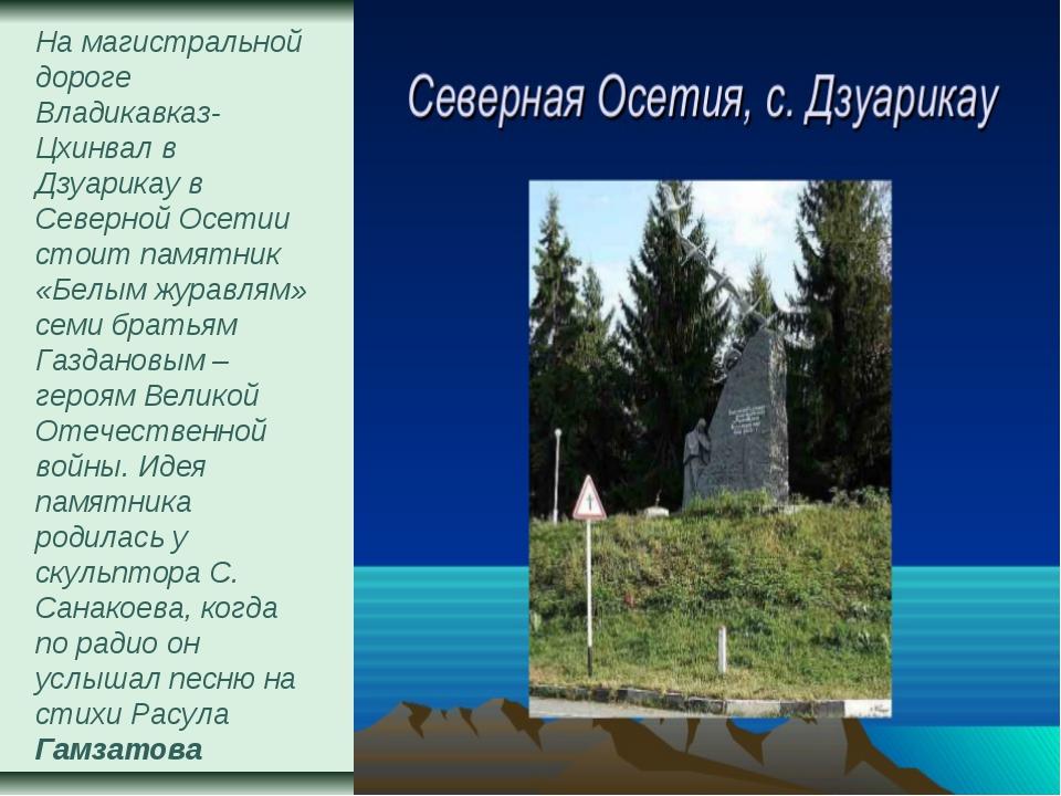 На магистральной дороге Владикавказ-Цхинвал в Дзуарикау в Северной Осетии сто...