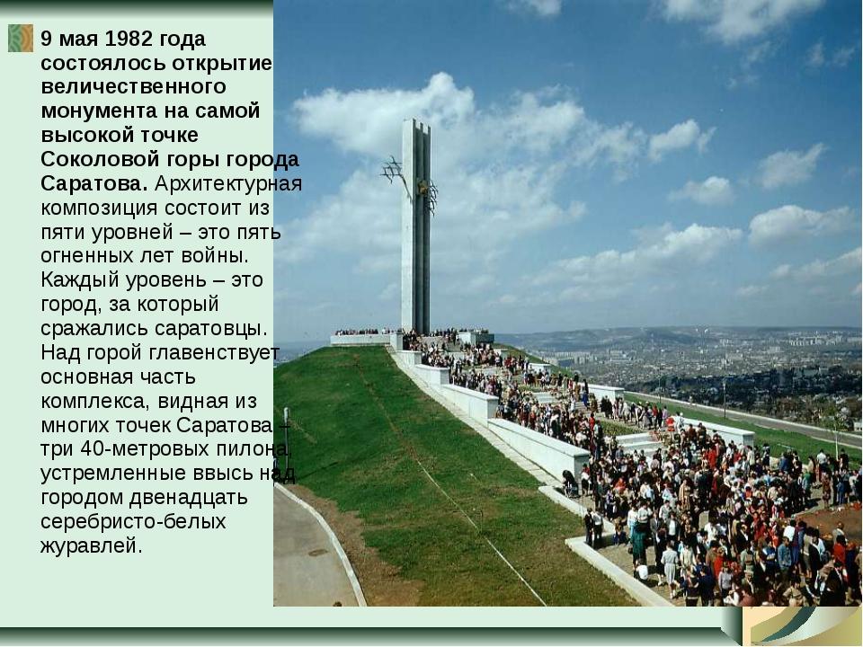 9 мая 1982 года состоялось открытие величественного монумента на самой высоко...