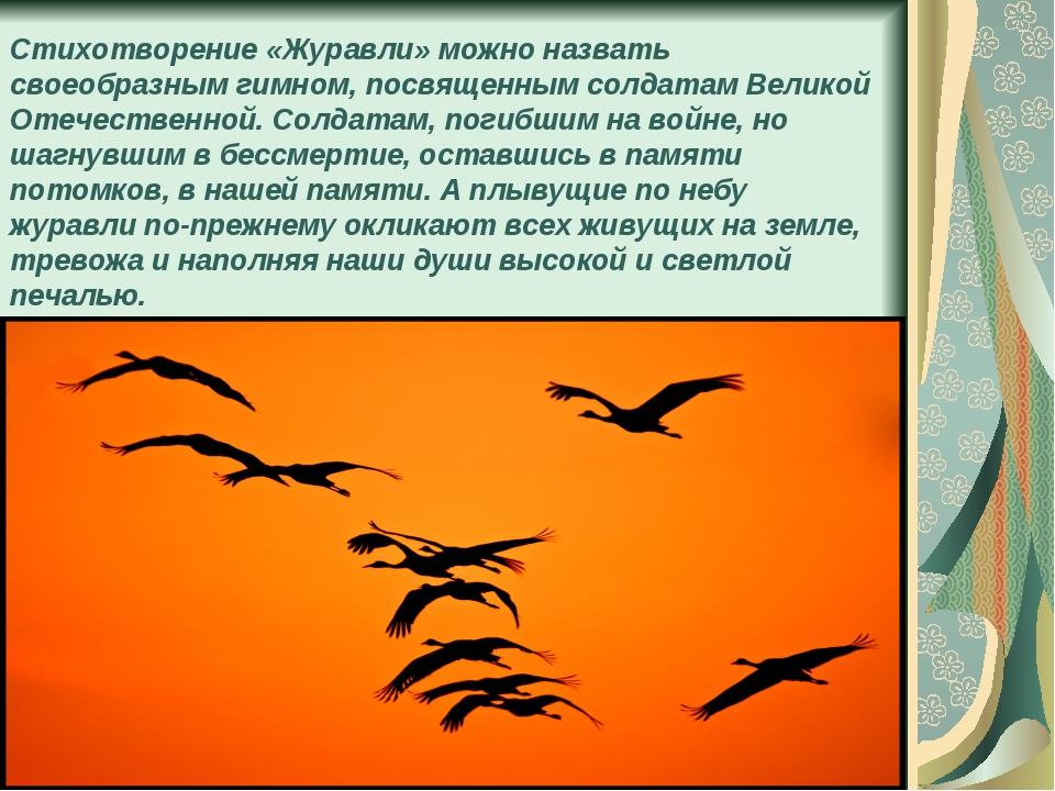 Стихотворение «Журавли» можно назвать своеобразным гимном, посвященным солдат...