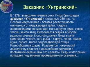 Заказник «Унгринский» В 1979г. в верхнем течении реки Унгра был создан заказ