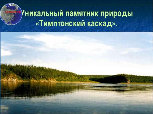 Уникальный памятник природы «Тимптонский каскад».