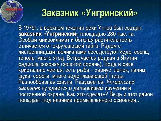 Заказник «Унгринский» В 1979г. в верхнем течении реки Унгра был создан заказ...