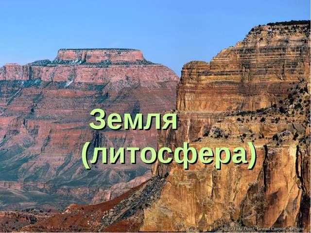 Земля (литосфера)