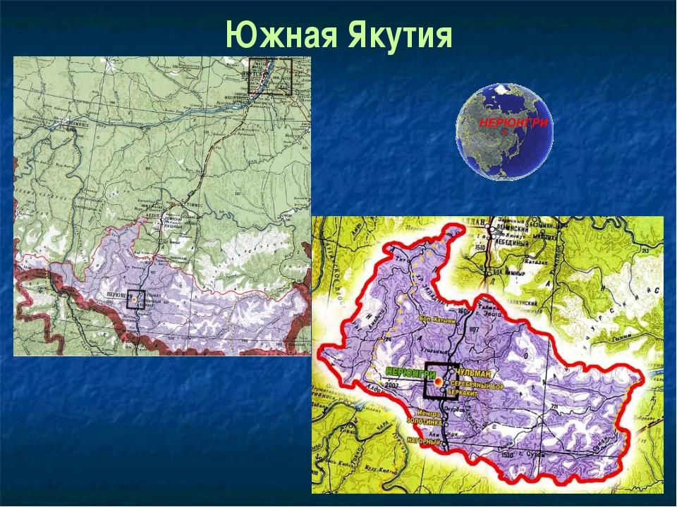 Южная Якутия