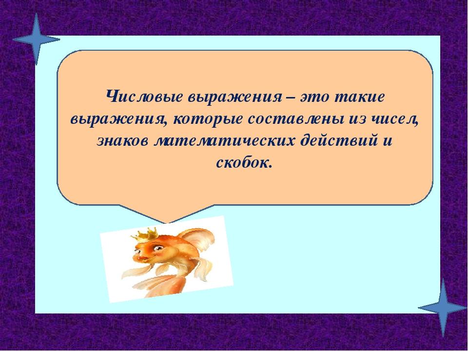 Числовые выражения – это такие выражения, которые составлены из чисел, знако...