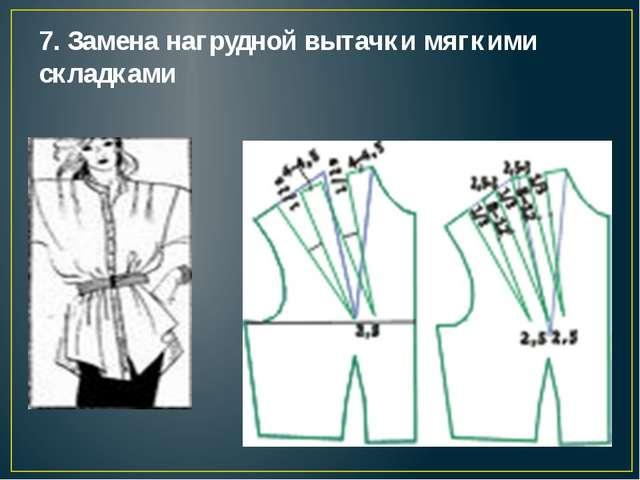 7. Замена нагрудной вытачки мягкими складками