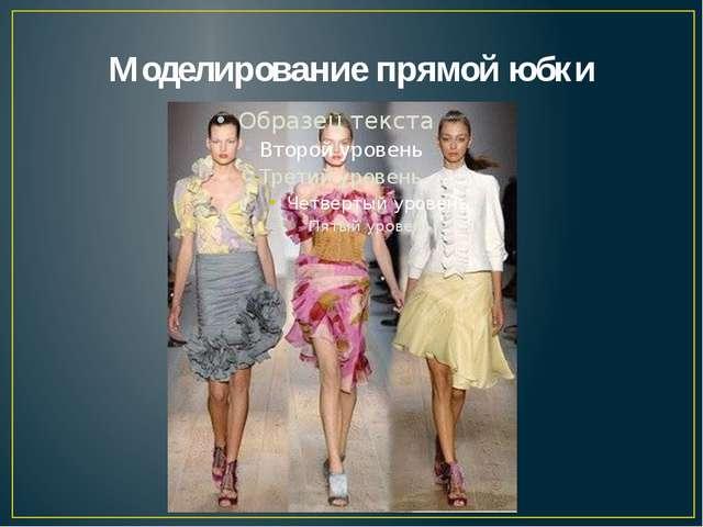 Моделирование прямой юбки
