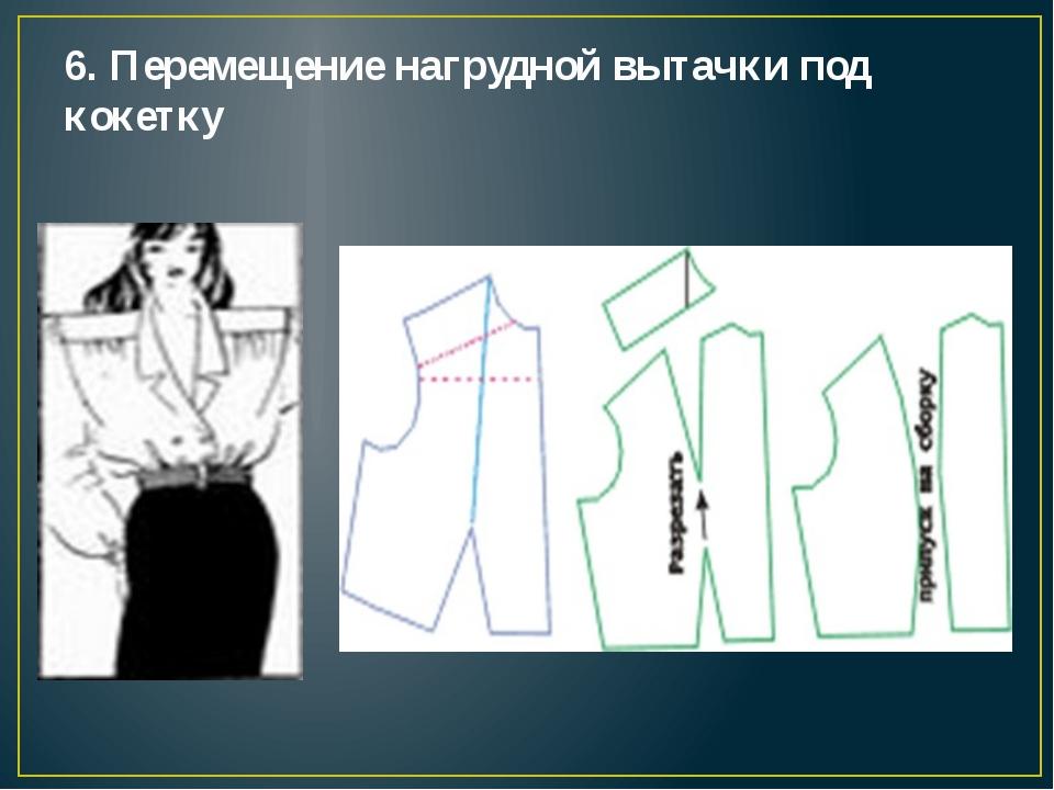 6. Перемещение нагрудной вытачки под кокетку
