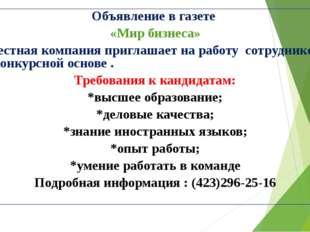 Объявление в газете «Мир бизнеса» Известная компания приглашает на работу сот