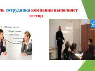 Роль сотрудника компании выполняет тестор