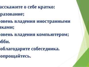 6.Расскажите о себе кратко: *образование; *уровень владения иностранными язык