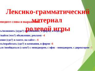 Лексико-грамматический материал ролевой игры 1.Переведите слова и выражения.