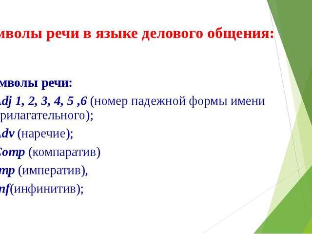Символы речи в языке делового общения: Символы речи: Adj 1, 2, 3, 4, 5 ,6 (но...