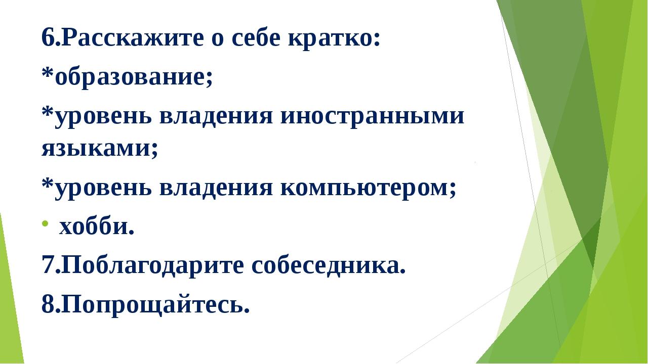 6.Расскажите о себе кратко: *образование; *уровень владения иностранными язык...