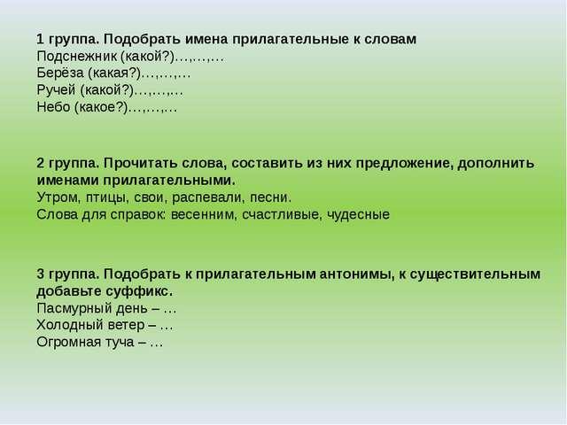 1 группа. Подобрать имена прилагательные к словам Подснежник (какой?)…,…,… Бе...