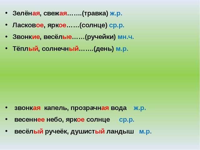 Зелёная, свежая…….(травка) ж.р. Ласковое, яркое……(солнце) ср.р. Звонкие, весё...