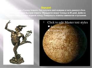 Меркурий Это ближайшая к Солнцу планета. Она получила своё название в честь р