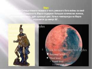 Марс Четвёртая от Солнца планета названа в честь римского бога войны за свой