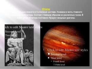 Юпитер Самая большая планета в Солнечной системе. Названа в честь главного ри