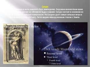 Сатурн Планета названа в честь римского бога земледелия. Окружена множеством