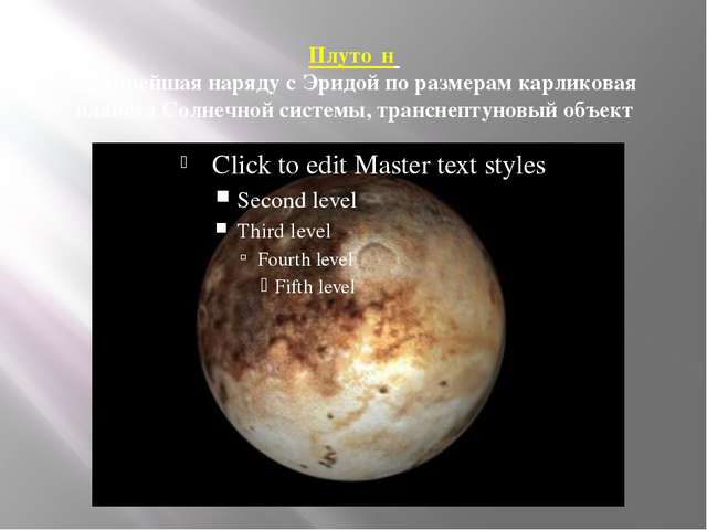Плуто́н Крупнейшая наряду сЭридойпо размерамкарликовая планетаСолнечной...