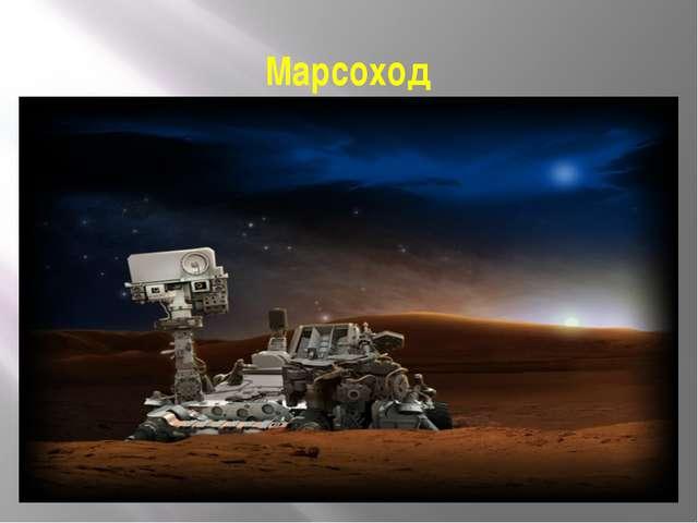 Марсоход