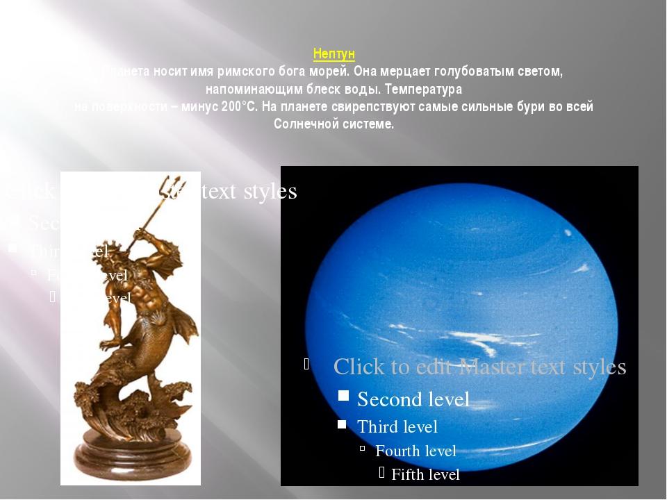 Нептун Планета носит имя римского бога морей. Она мерцает голубоватым светом,...