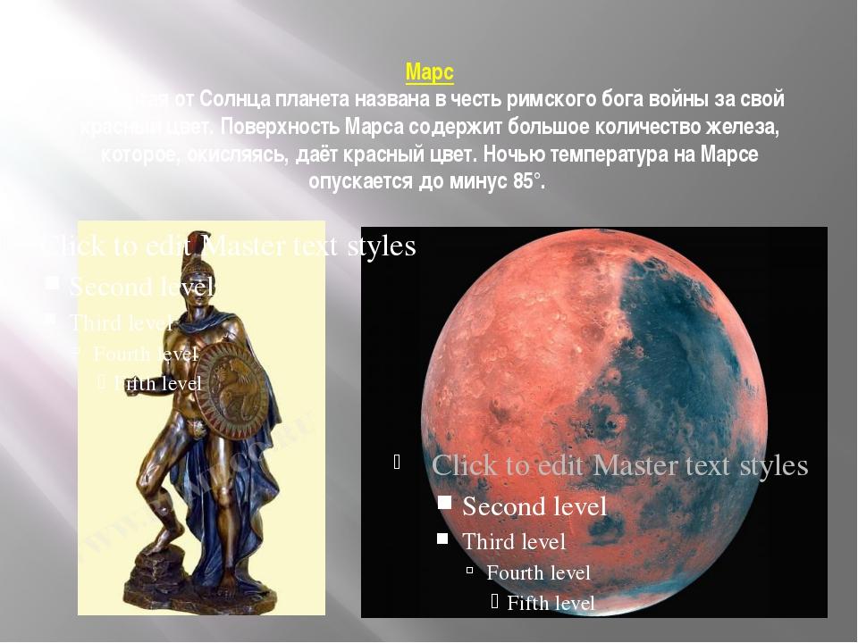 Марс Четвёртая от Солнца планета названа в честь римского бога войны за свой...