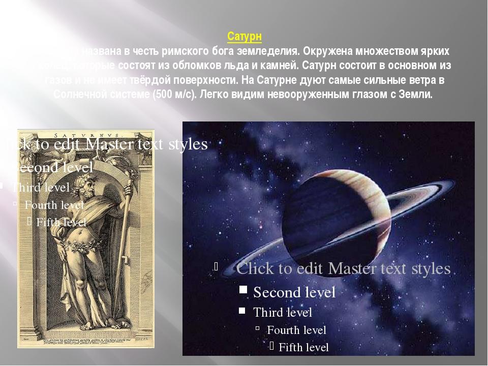 Сатурн Планета названа в честь римского бога земледелия. Окружена множеством...