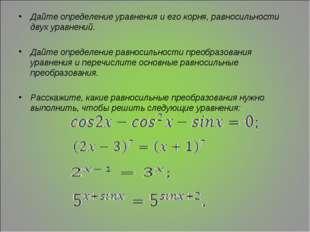 Дайте определение уравнения и его корня, равносильности двух уравнений. Дайте