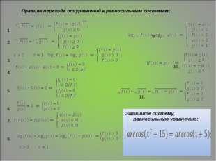 Правила перехода от уравнений к равносильным системам: 1. 9. 2. 3. 10. 4. 5.